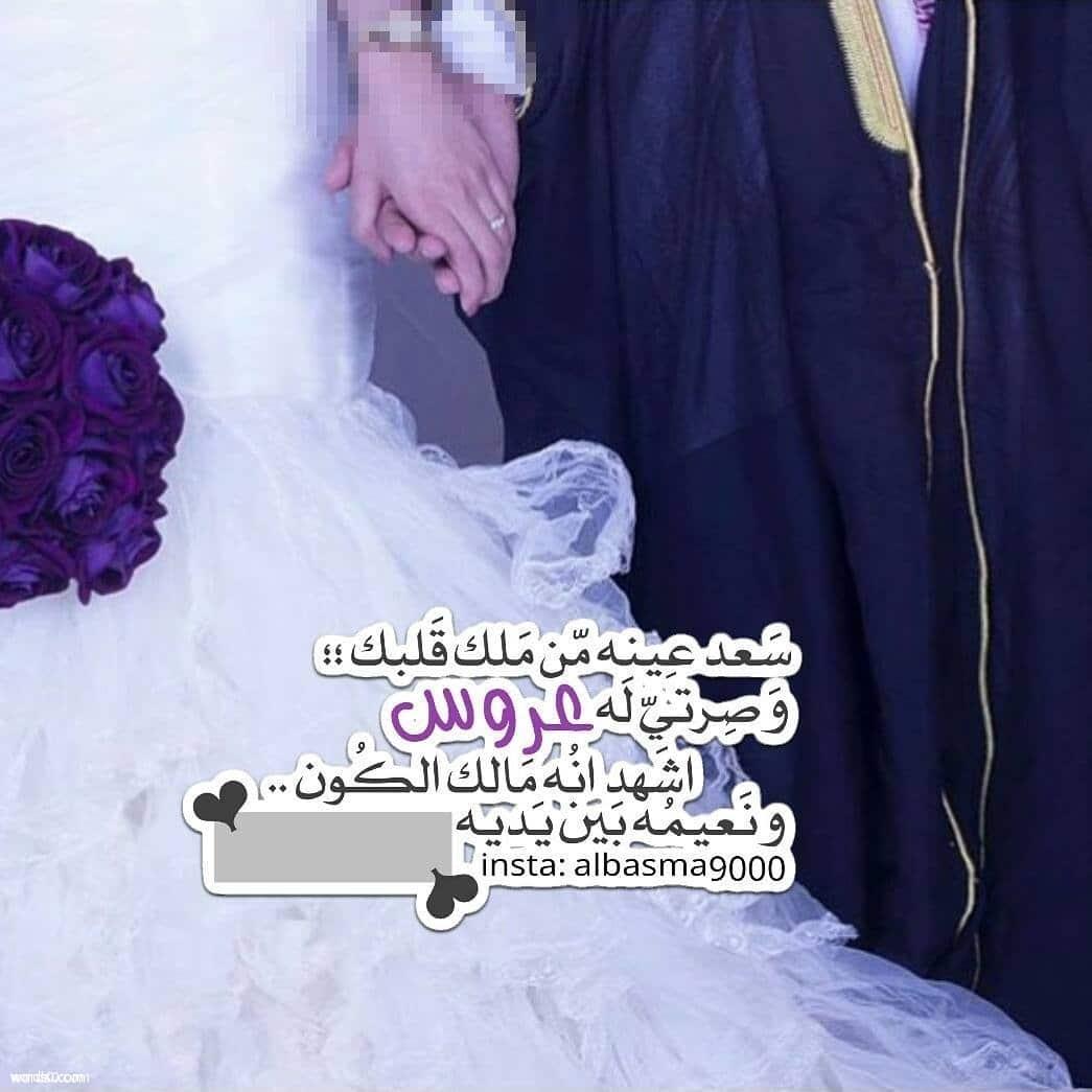 صورة صور عرسان مكتوب عليها , اجمل صور تهنئه للزواج 762 17
