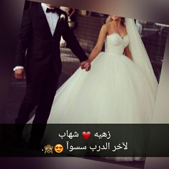 صورة صور عرسان مكتوب عليها , اجمل صور تهنئه للزواج 762 18