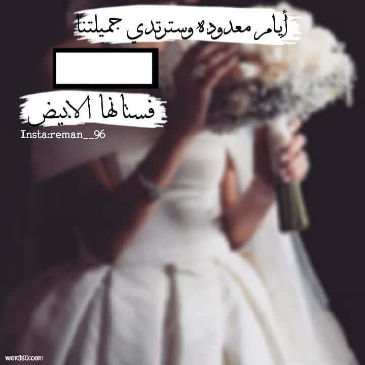صورة صور عرسان مكتوب عليها , اجمل صور تهنئه للزواج 762 20
