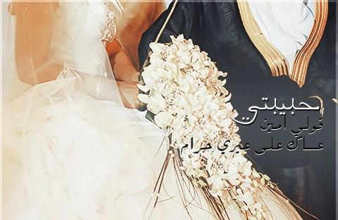 صورة صور عرسان مكتوب عليها , اجمل صور تهنئه للزواج 762 21