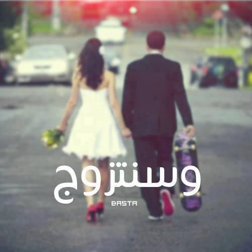 صورة صور عرسان مكتوب عليها , اجمل صور تهنئه للزواج 762 23