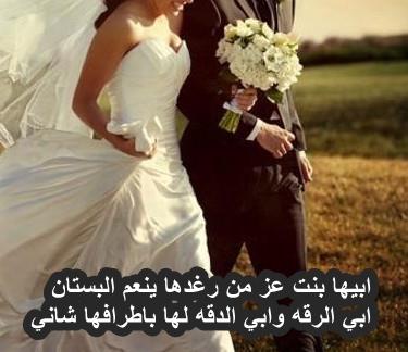 صورة صور عرسان مكتوب عليها , اجمل صور تهنئه للزواج 762 24