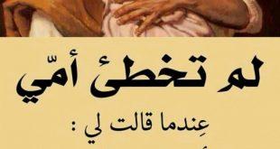 صورة مدح عن الام , الى من ينطق باسمها كل العالم امي
