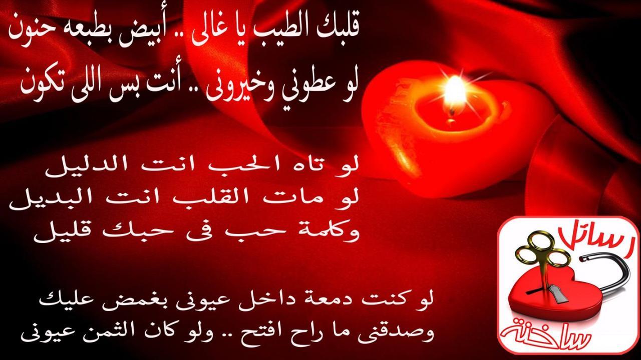 صورة رسائل مسائية خطيرة , شوفوا احلى المسجات واجددها لمساء شاعرى رومانسي