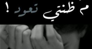 صورة كلام حزن وعذاب , كلمات تعبر عن نفسك بها وقت الحزن