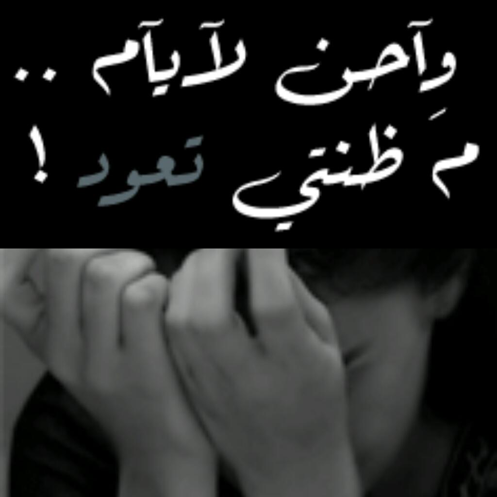 صورة كلام حزن وعذاب , كلمات تعبر عن نفسك بها وقت الحزن 181