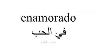 صورة كلمات حب بالاسبانية ومعناها بالعربي , تعلم الحب بالاسبانيه