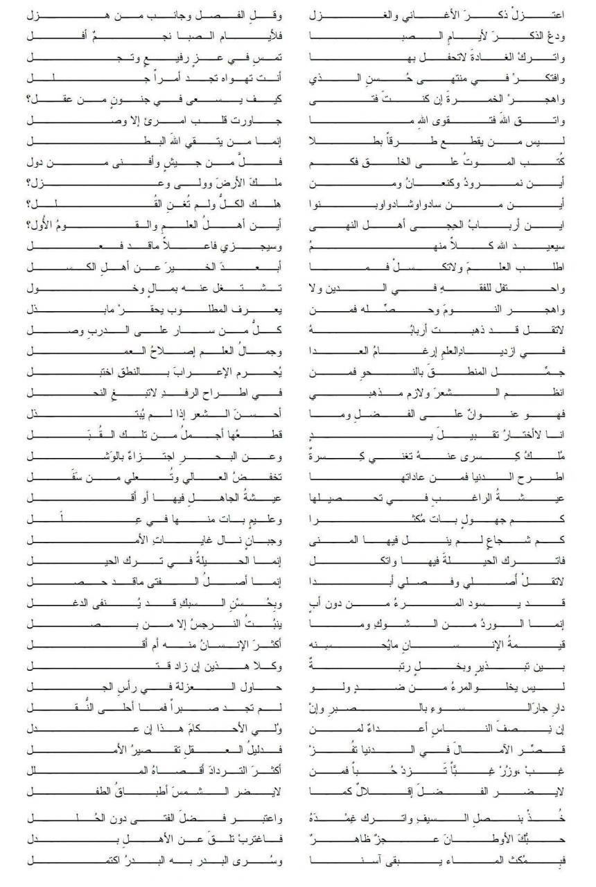 صورة قصيدة ابن الوردي , تعرف على اجمل معاني لاشهر قصيدة ادبيه