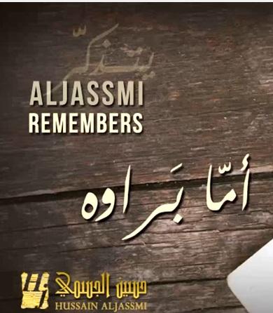 اما براوة حسين الجسمي