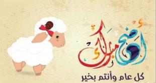 صورة صور العيد مضحكة , عيدكم مبارك بالصور