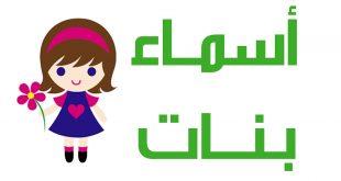 صورة اسماء البنات العربية , اختارى اسم اميرتك الصغيرة بمعناه