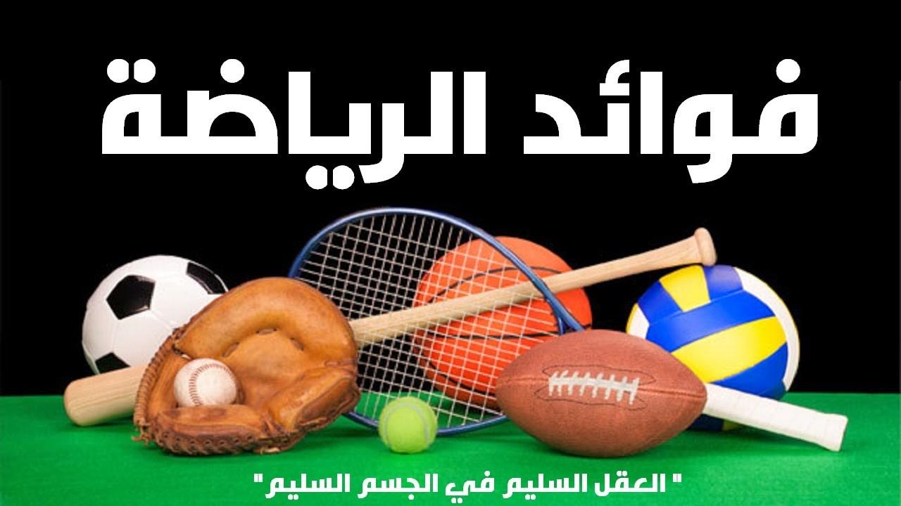 صورة موضوع تعبير عن الرياضة للصف الاول الاعدادى بالعناصر , اهميه الرياضة فى حياتنا