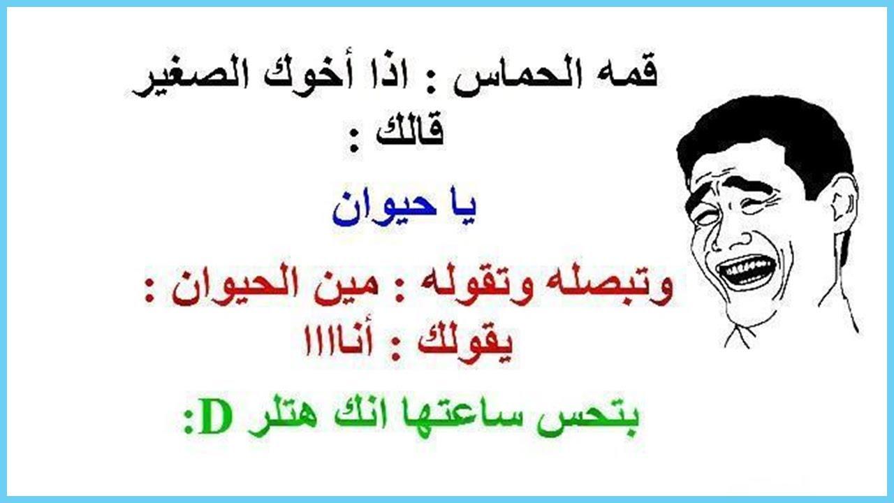 صورة بوستات مضحكه فيس بوك , اضحك من قلبك ع الفيس بوك