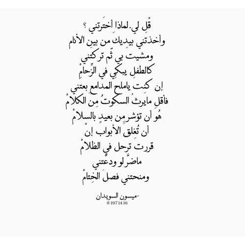 صورة قصيدة لماذا اخترتني , العتاب فى ارق الكلمات