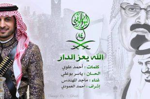 صورة عبارات وطنيه عن السعوديه , ام البلاد العربية
