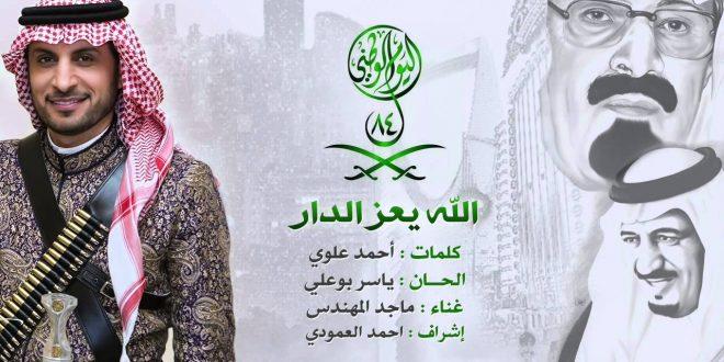 صور عبارات وطنيه عن السعوديه , ام البلاد العربية