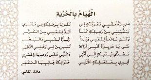 صور قصائد عن الحرية , اقرى قصائد الحرية عشان تعيشها من جواك