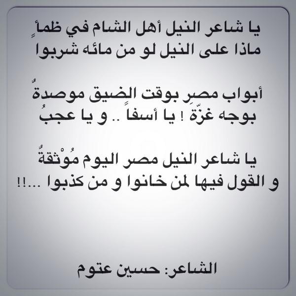 صورة قصيدة شعرية عن مصر , الشعراء وقصائد عن ام الدنيا
