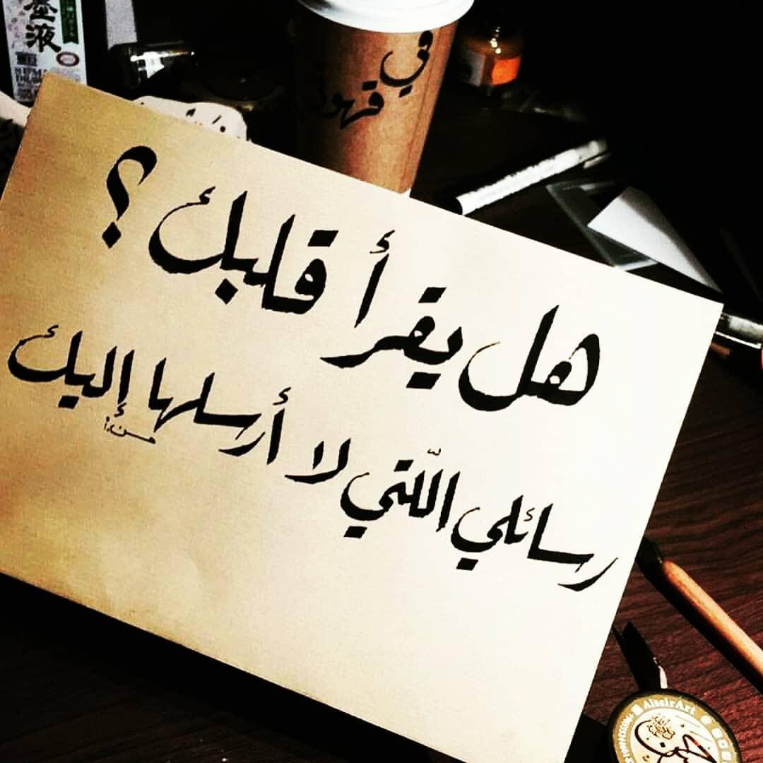 صورة رسائل حب مكتوبه , عمرك جالك رسالة من حبيب 3558 3