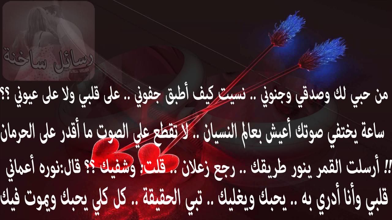 صورة رسائل حب مكتوبه , عمرك جالك رسالة من حبيب 3558