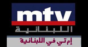 صورة تردد ام تي في لبنان , اجمل القنوات الفنية بالتردد الجديد