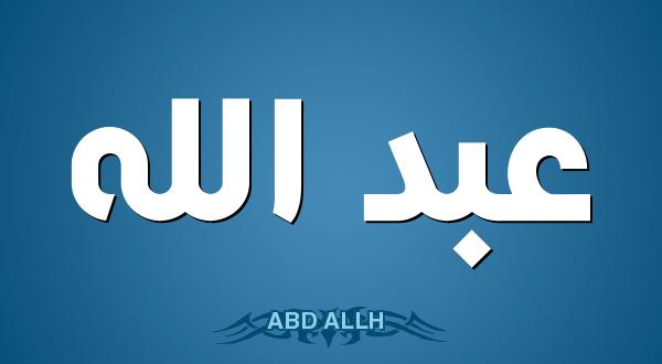 صور اسم عبدالله في المنام , رؤية اسماء متصله باسماء الله الحسنى فى المنام