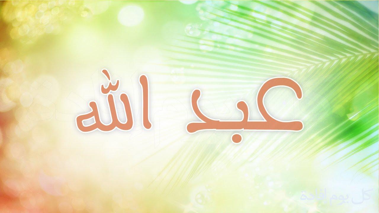 صورة اسم عبدالله في المنام , رؤية اسماء متصله باسماء الله الحسنى فى المنام