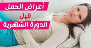 صورة متى تظهر اعراض الحمل , بعض الاعراض الواضحة للحمل