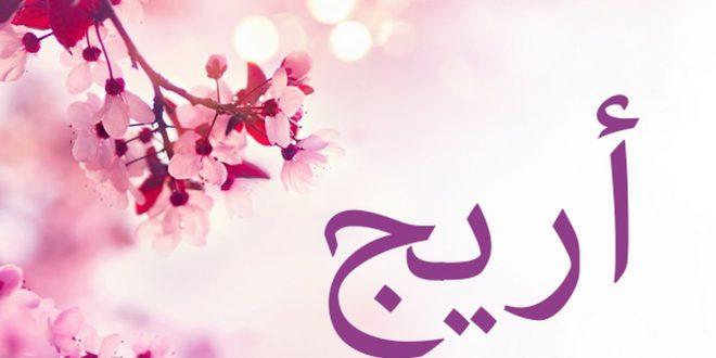 صورة اسماء بنات كويتية , اجدد الاسماء بعربية الخليج