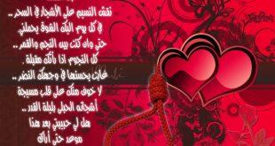 صورة اجمل قصيدة حب في العالم , الحب هو دواء القلب ازاي هقولك