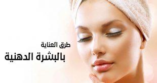صورة طرق العناية بالبشرة الدهنية , نصائح للحفاظ علي بشرتك