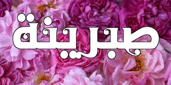 صورة معنى اسم صبرينة , اجمل اسماء البنات 2020