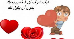 صورة كيف تعرف ان الشخص يحبك دون ان يقول لك , كلمه السر لمن يحب