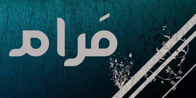 صور تفسير اسم مراد في المنام , حلمت اني بنادي علي زينب ومعرفهاش