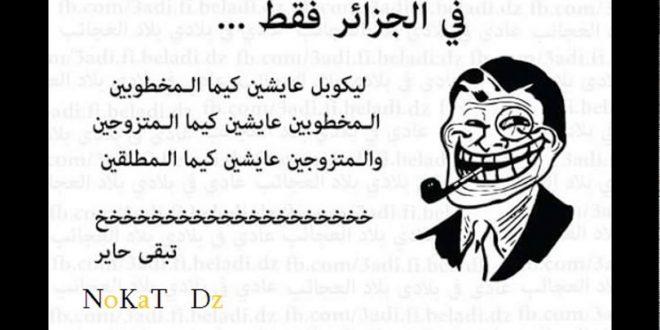 صور اجمل نكت جزائرية , نكت جزائرية مضحكة جدا ٢٠١٩