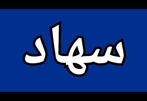 صورة معنى اسم سهاد , عاوزه اسم جديد لبنتك تعالي اقلك