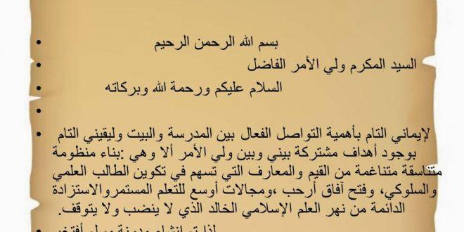 صورة رسالة الى المعلمة , المعلمة هيا القدوه