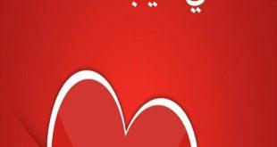صورة رسائل عن الحبيب , الحب هو مفتاح الحياة