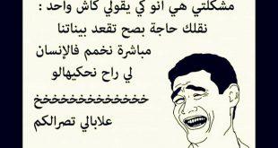 صورة قصص جزائرية مضحكة , نكت جميلة جدا