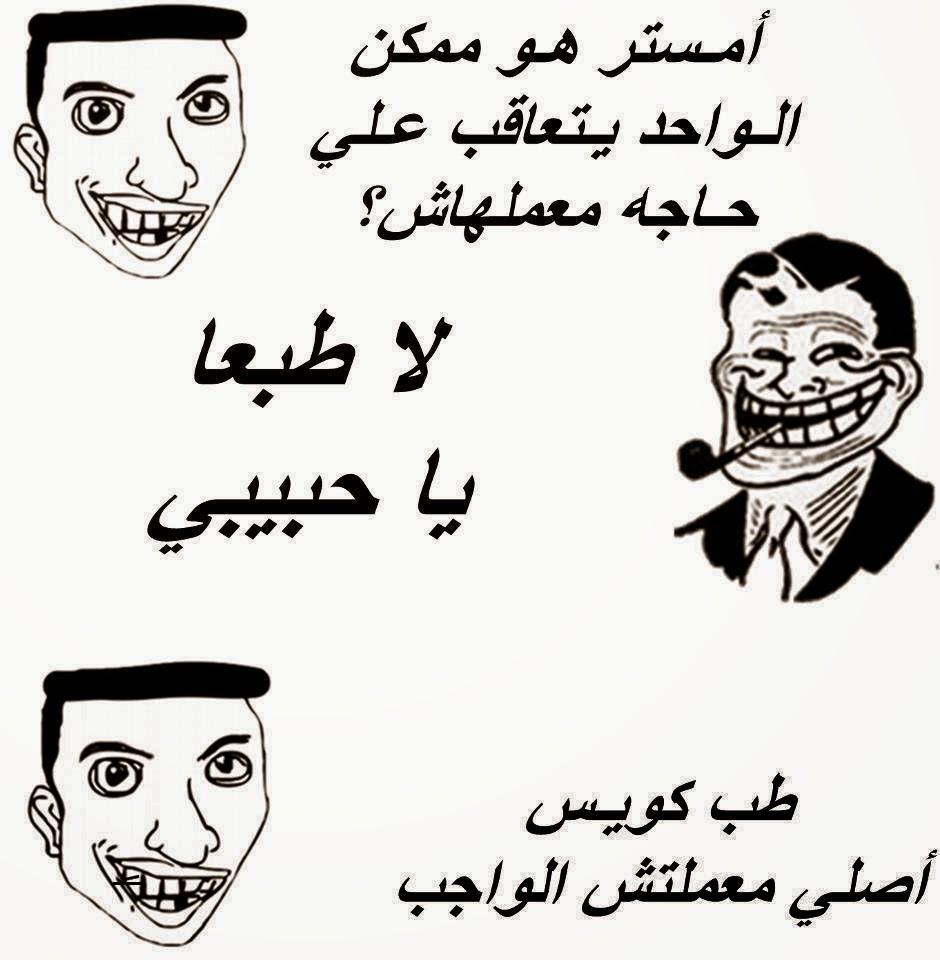 صورة صور مكتوب عليها مضحكه , صورة تضحك جدا للفيس بوك