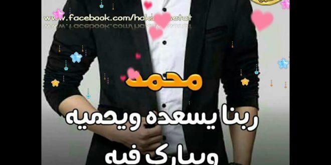 صور احلى صور محمد , صورة مكتوب عليها اسم محمد