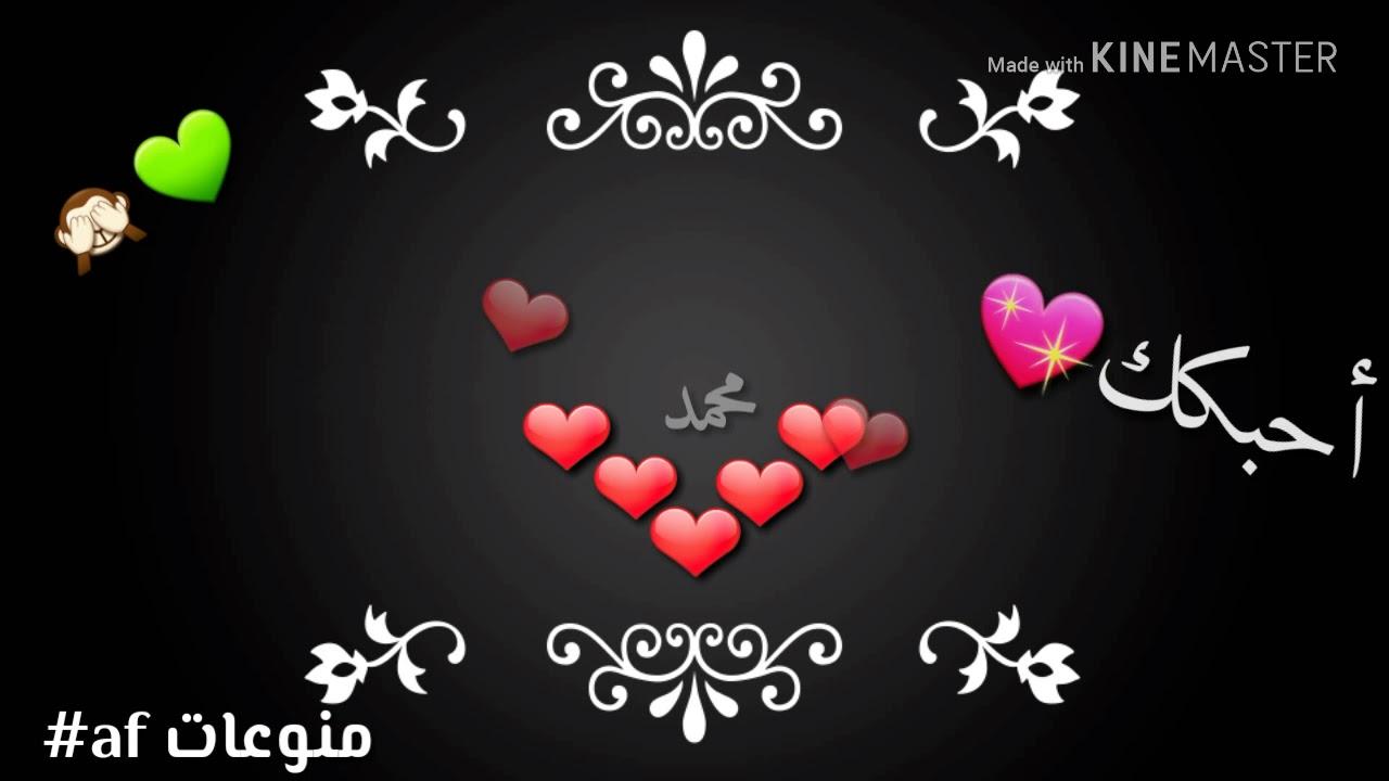 صورة احلى صور محمد , صورة مكتوب عليها اسم محمد 664 2