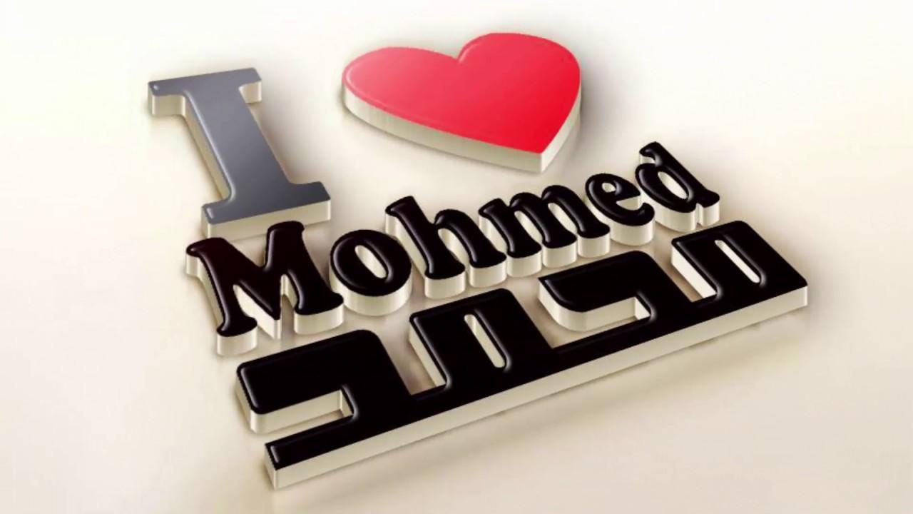 صورة احلى صور محمد , صورة مكتوب عليها اسم محمد 664 4