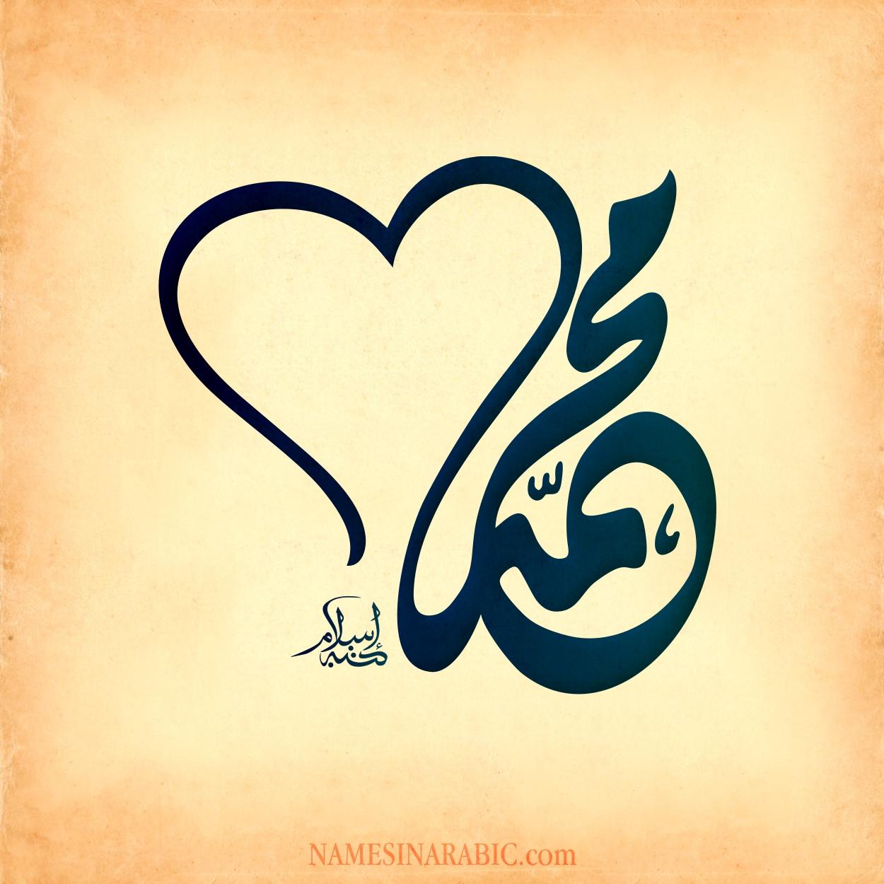 صورة احلى صور محمد , صورة مكتوب عليها اسم محمد 664 6