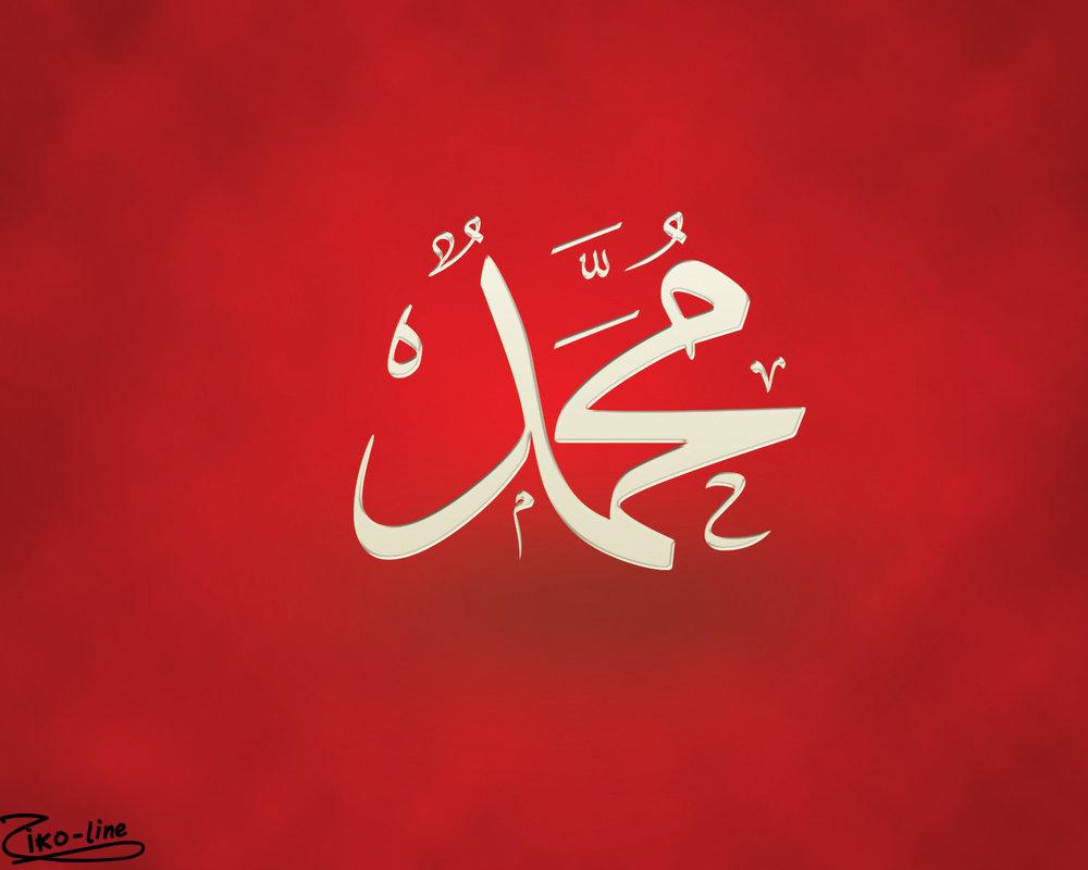 صورة احلى صور محمد , صورة مكتوب عليها اسم محمد 664 8