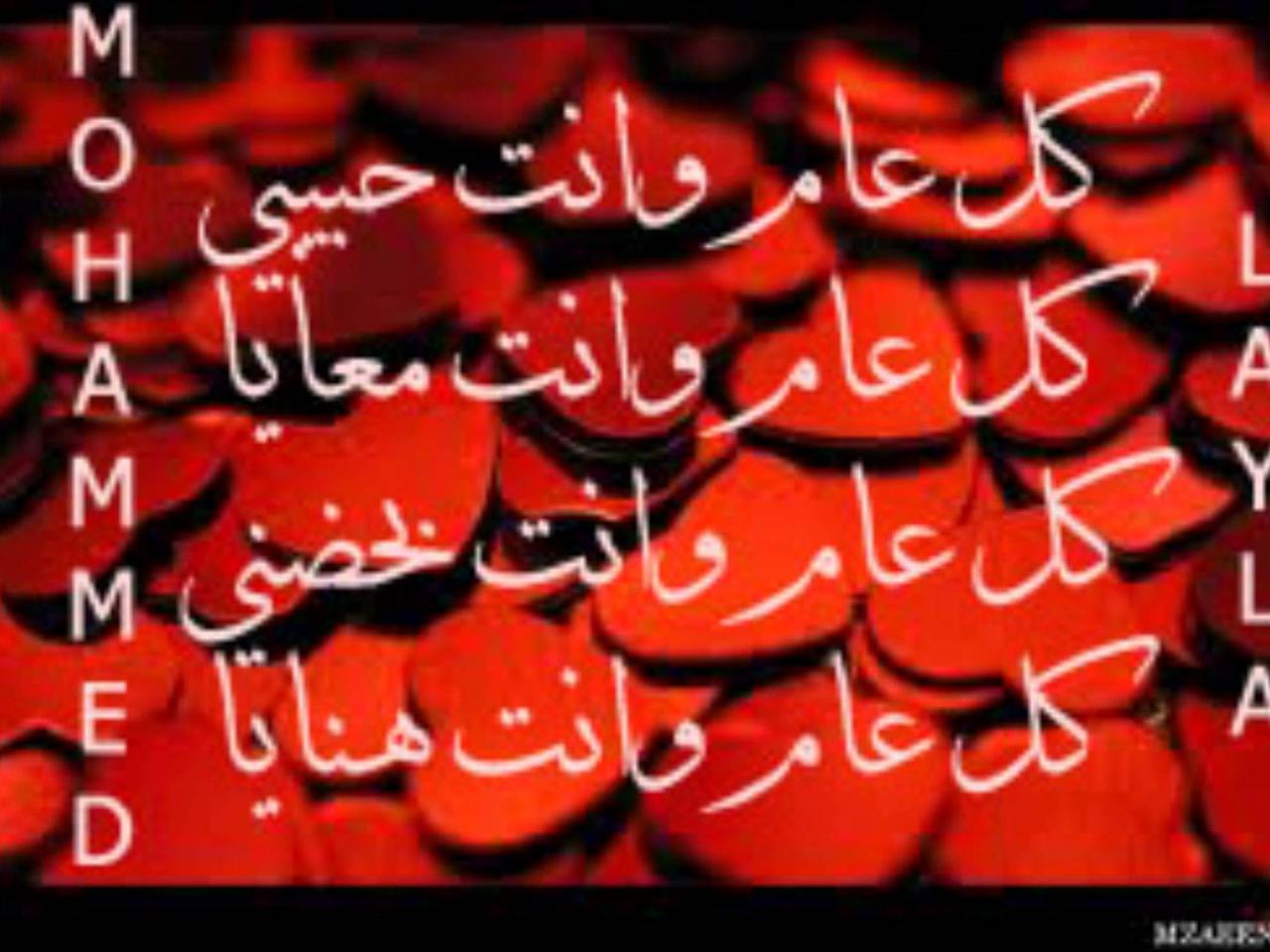صورة احلى صور محمد , صورة مكتوب عليها اسم محمد 664 9