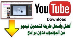 كيفية تحميل فيديو من يوتيوب , اسهل طريقة لتحميل الفيديو من اليوتيوب