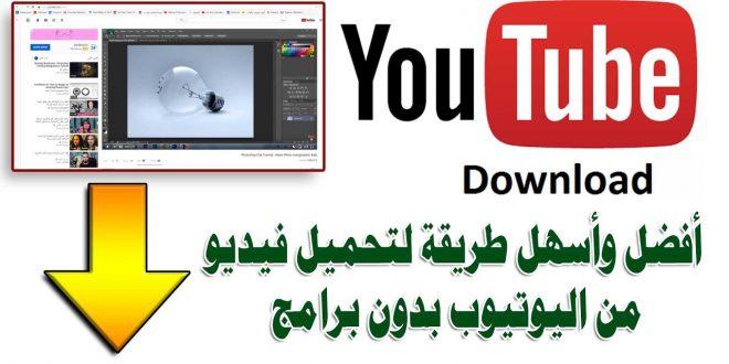 صور كيفية تحميل فيديو من يوتيوب , اسهل طريقة لتحميل الفيديو من اليوتيوب
