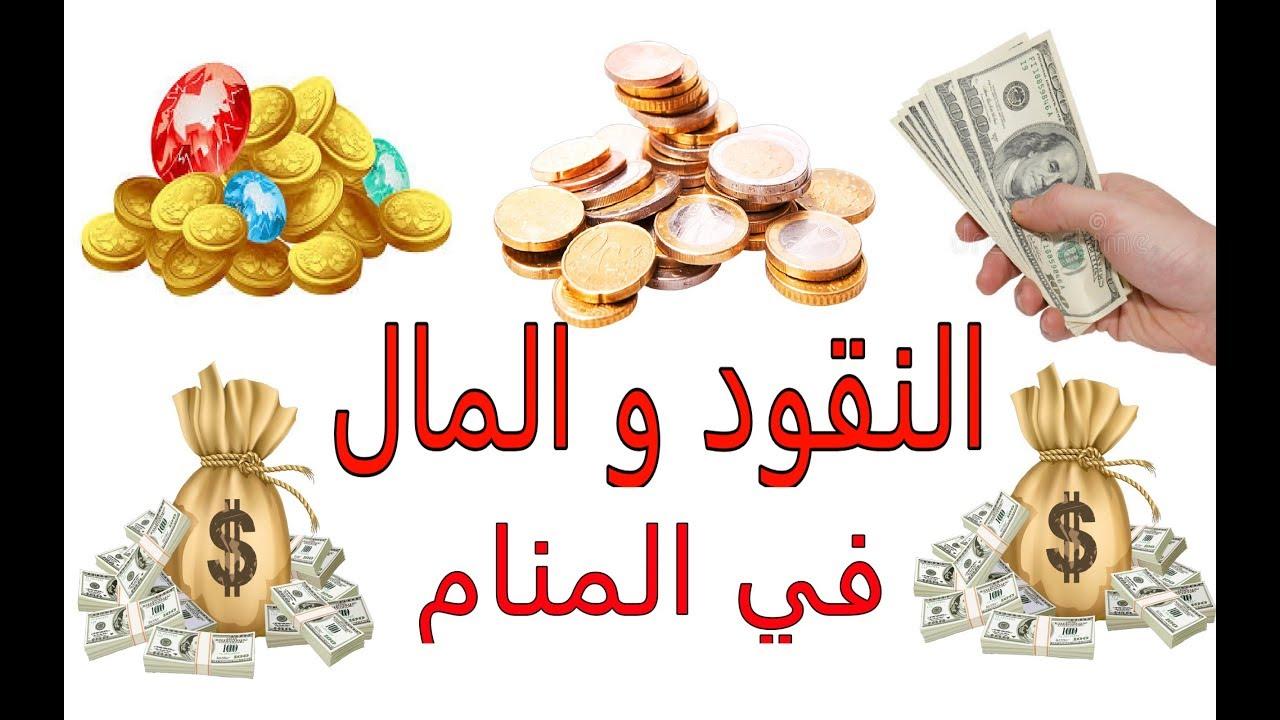صور تفسير حلم النقود الورقية , كثيرا منا نحب هذه الاحلام