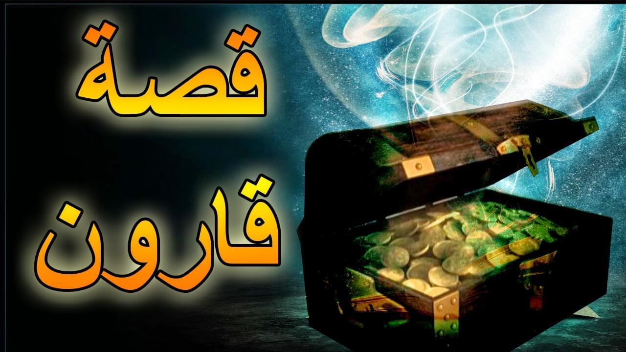 صورة قصص اسلامية مؤثرة ومبكية , قصص تعلمنا الخوف من الله 838 1